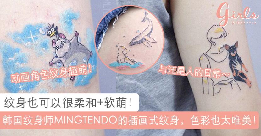 谁说纹身风格就是酷酷的?韩国纹身师MINGTENDO用细腻线条和清新色彩,为纹身更添一抹柔和软萌感!