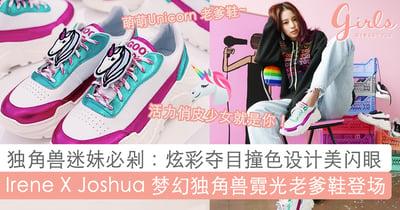 不亏是韩国「街拍女王」!Irene 亲自操刀推出梦幻抢眼的「Unicorn 霓彩老爹鞋」!存好的压岁钱又要泡汤了~