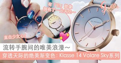 将「梦幻天空」汇集在手腕上!Klasse 14 最新限量渐层色Volare Sky手表系列,4款绝美色泽直击少女心~