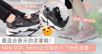 真的没办法抵抗「粉色诱惑」!最适合春天的老爹鞋:Nike M2K Tekno 「酷黑x粉」&「素白x粉」,活力与柔美气质齐聚!