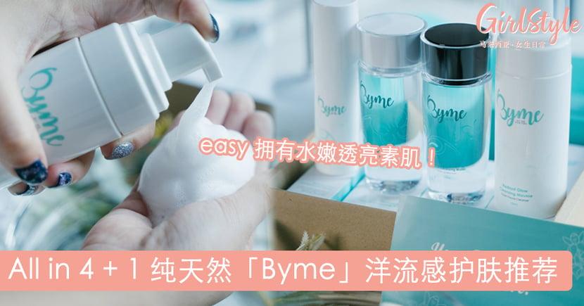 懒人必备保养品篇:丢掉所有瓶瓶罐罐,Byme Skincare 4瓶+1抵多瓶,让肌肤全天保水不吃力!♡
