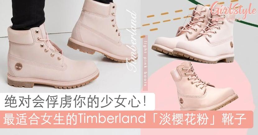 掳获少女心!最适合女生的Timberland靴子:超唯美低彩度「樱花粉色」~