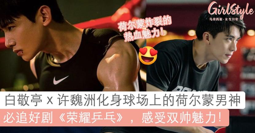 双帅出击~《荣耀乒乓》片花预告登场!白敬亭许魏洲化身球场上的荷尔蒙男神