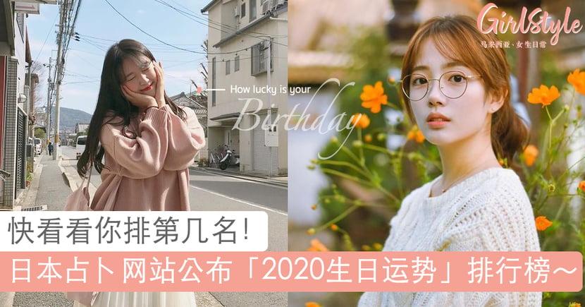 给吊车尾的童鞋拍肩~日本占卜网站公布2020生日运势排行榜,你排第几名?