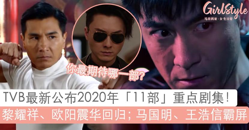 忍不住想追看!TVB公布2020年11部重点剧集预告,马国明王浩信等人继续霸屏!