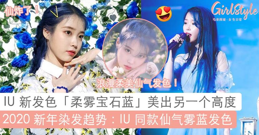 再次掀起一波新年「蓝」发潮!IU 李智恩为 《Blueming》主打歌重新染上「柔雾宝石蓝」,尽显仙气浪漫的女神气质!💙
