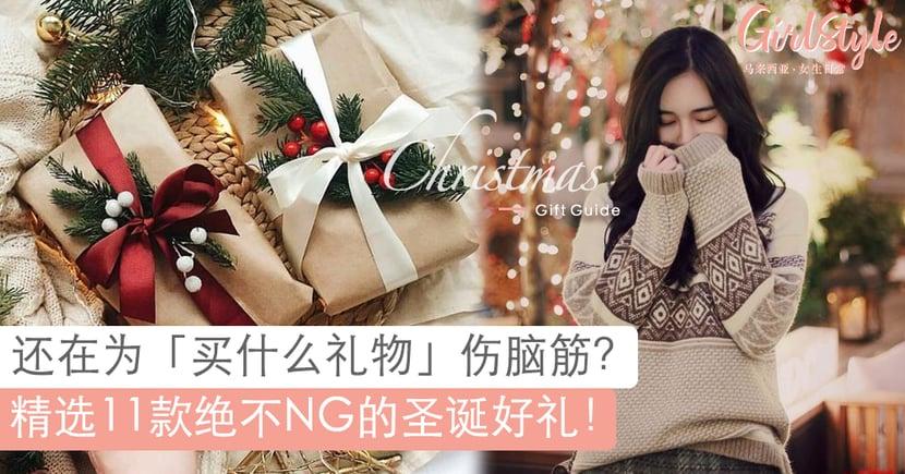 还在为买什么礼物伤脑筋?精选11款融化女生的心、绝不NG的圣诞好礼!