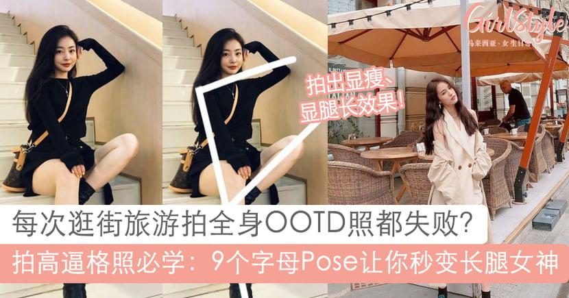 每次拍全身照都失败?9个「字母拍照Pose」,让你腿长+10cm秒变女神!