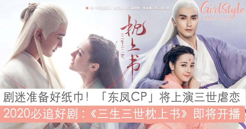 准备好纸巾迎接东凤CP虐恋~2020必追电视剧:《三生三世枕上书》即将开播