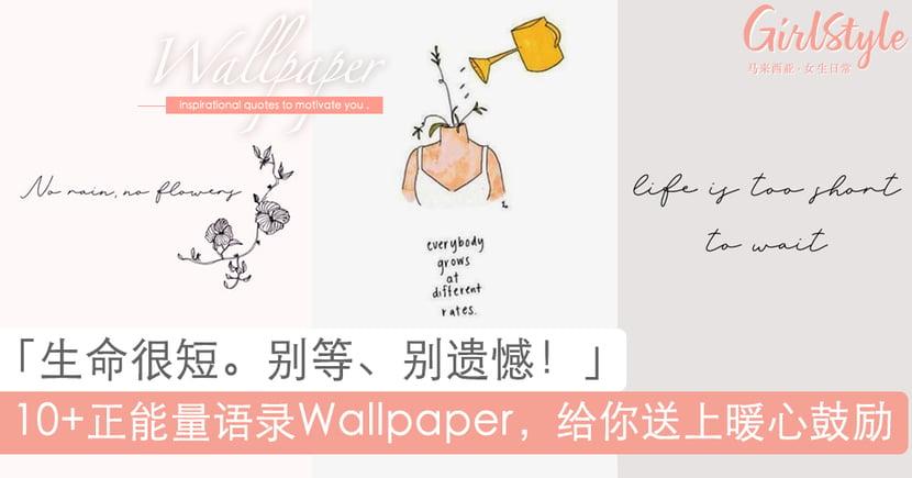 给你的生活带来阳光~10+暖心正能量手机Wallpaper,献给心累疲惫的你