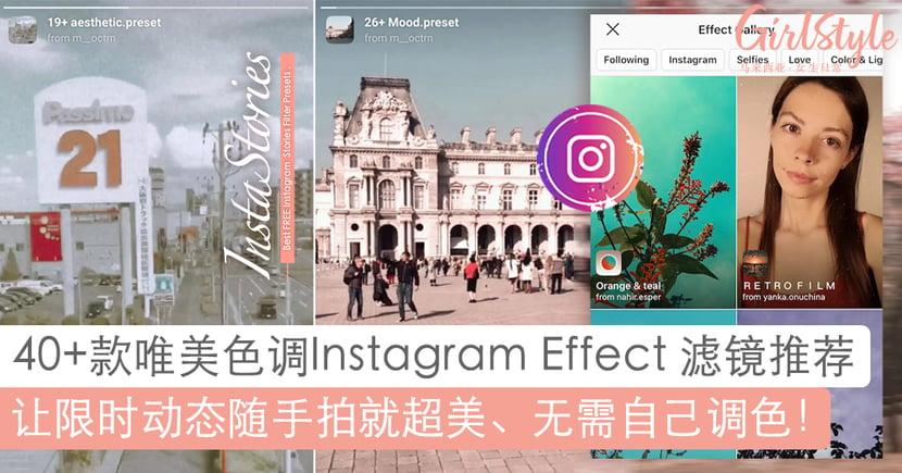 无需自己调色!40+款绝美色调Instagram Effect,让限时动态随手拍都超有质感~