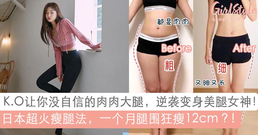 蜜大腿秒变细长女神腿!日本超夯瘦腿妙招,躺着做腿围一个月狂瘦12CM?!