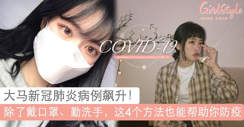 COVID-19新冠肺炎病例飙升!除了戴口罩、勤洗手,您还可以做这4件事防疫。