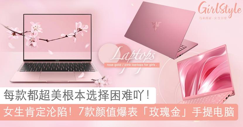 难以抵抗的玫瑰金诱惑!7款颜值爆表「樱粉金」手提电脑,根本选择困难啊~