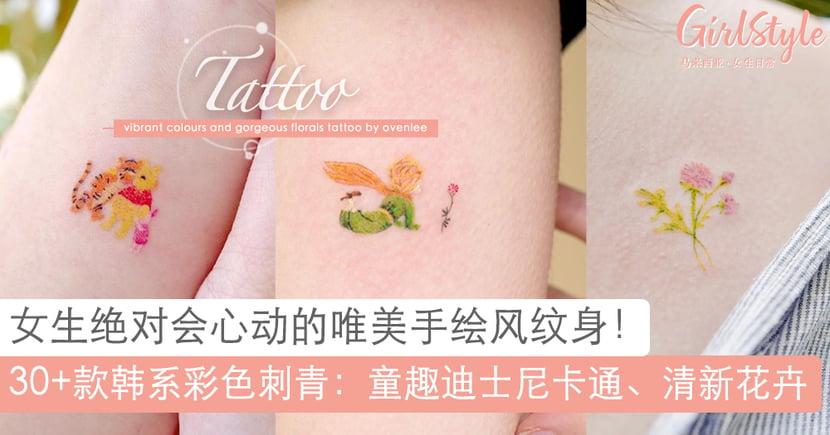 超唯美手绘风!韩系彩色刺青:童趣迪士尼卡通、清新花卉,看完绝对会心动!