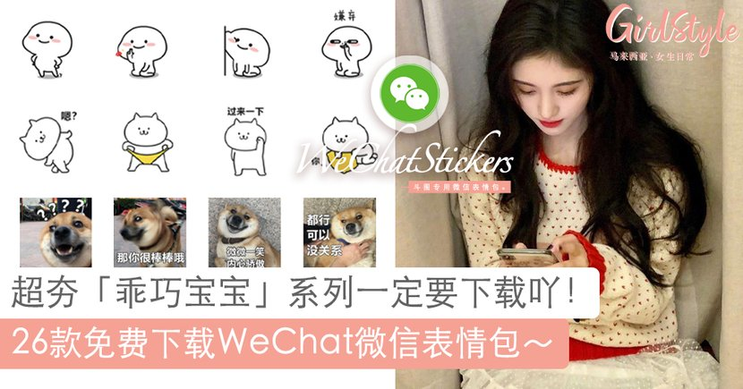 小编吐血整理~26款免费下载WeChat微信表情包,超夯乖巧宝宝系列一定要收藏