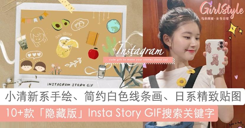 10+款「隐藏版」小清新系Insta Story GIF关键字,给限时动态来点小点缀吧!