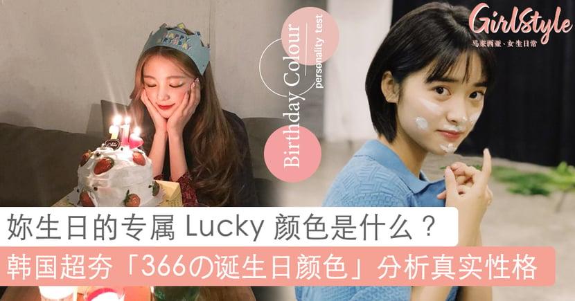 超准性格分析!韩国超夯「366の诞生日颜色」,还能一秒获知你的幸运颜色!