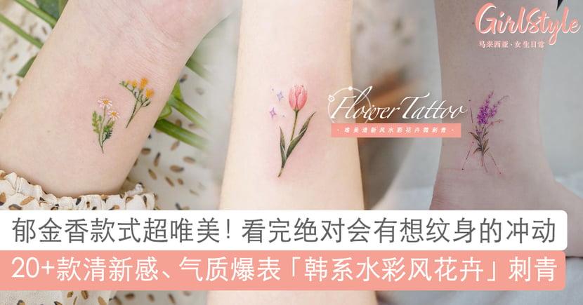 文青女孩首选款!20+款「韩系水彩风」花卉刺青,郁金香纹身图腾太精致了啦~