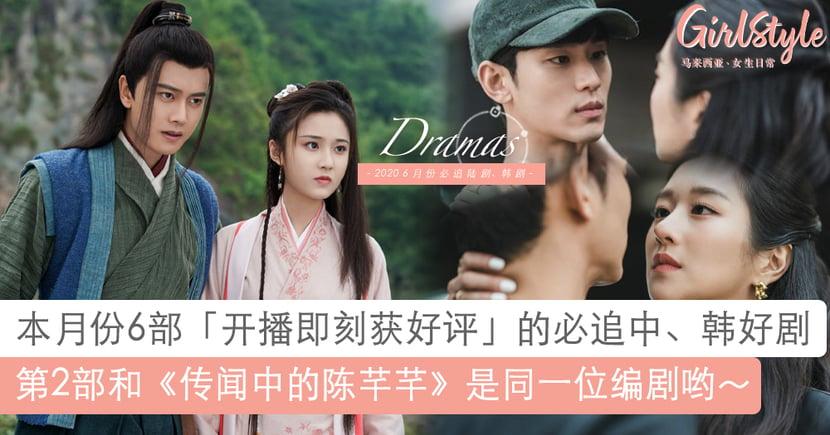 第2部和《陈芊芊》是同一位编剧!6月中韩必追剧:开播即获好评的6部好剧推荐