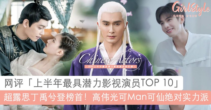 网评2020上半年最具潜力影视演员:「成交CP」丁禹兮赵露思众望所归登榜首