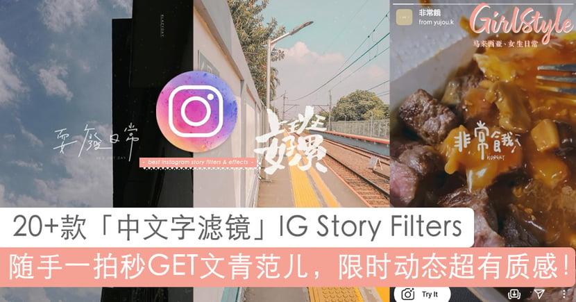 超有质感!Insta Story限时动态隐藏版「中文字滤镜」,随手一拍就超好看~