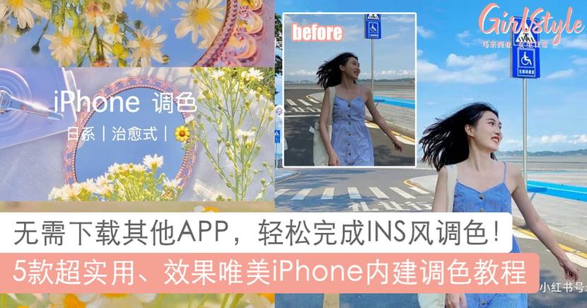 无需下载其他APP超方便!5款唯美实用iPhone调色教程,调色小白也能简单上手