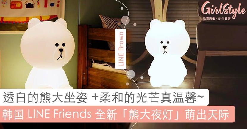 让呆萌  Brown 陪你入睡!韩国 LINE Friends 全新「熊大夜灯」可爱爆棚,透白的熊大坐姿 +柔和的光芒真温馨~