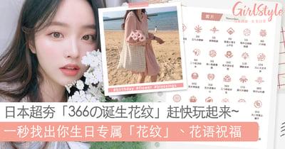 给女孩初次刺青的小 IDEA~日本超夯「366の诞生花纹」,一秒找出你生日专属「花纹」、花语「祝福」!