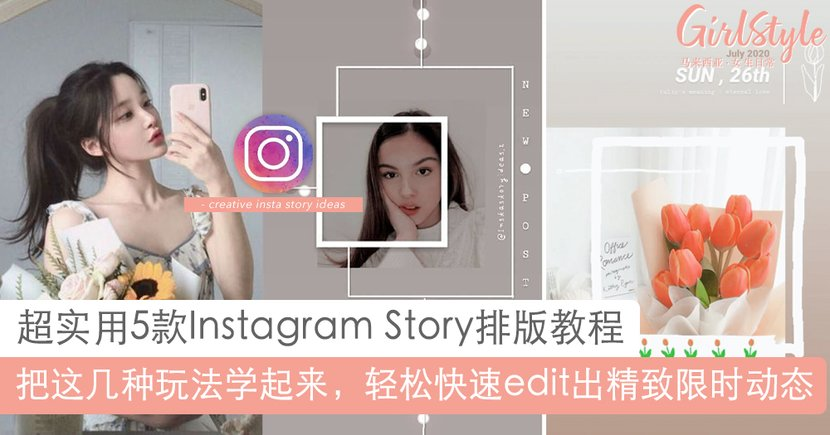 几分钟内轻松完成~5款Instagram Story排版教程,简单拼贴效果也超精致