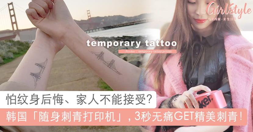 3秒无痛GET纹身!韩国推出随身刺青打印机,随时依据场合心情更换图案超方便