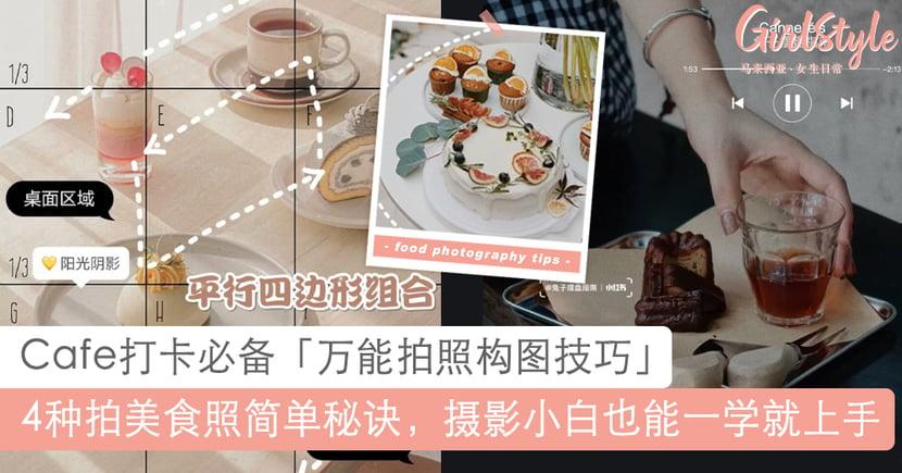 超简单秘诀!4大Cafe打卡必备「万能拍照构图技巧」,摄影小白也能一学就上手