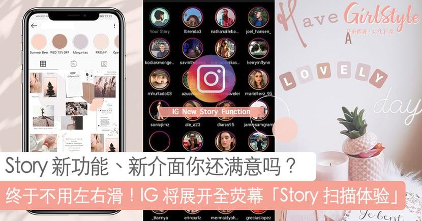 IG Story 新介面、新功能!不用再往左滑也能一次过看完好友「限时动态」,让你轻松找到你想看的 Story!