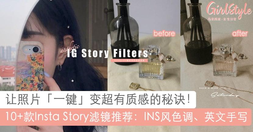 随手拍出质感美照!10+款Insta Story滤镜推荐:INS风色调、英文手写、色卡