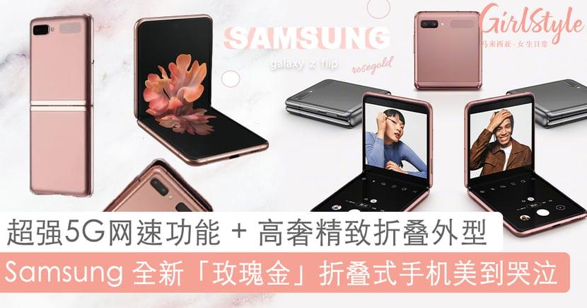 5G 网速功能 +折叠体验再升级~Samsung「玫瑰金」折叠式手机美到极致,完美尽显女孩即温柔又沉稳的魅力!
