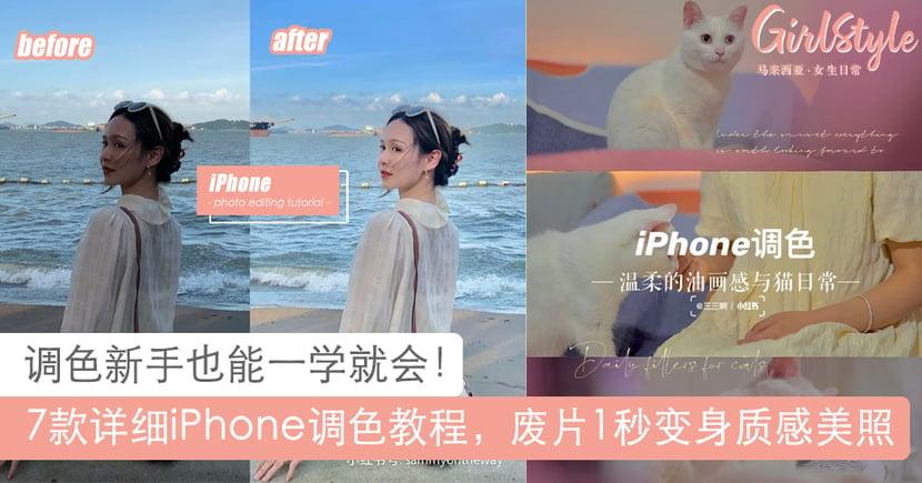 新手保证一学就会!7款效果巨美的iPhone内建调色教程,废片1秒变身质感美照