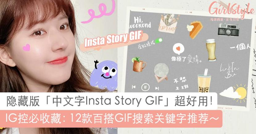 内行IG控都在用!12款隐藏版简约百搭GIF:韩系插画和中文手写字排版超实用