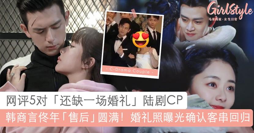 韩商言佟年确认回归《亲爱的挚爱的》办婚礼圆满啦!网评5对还缺一场婚礼的CP