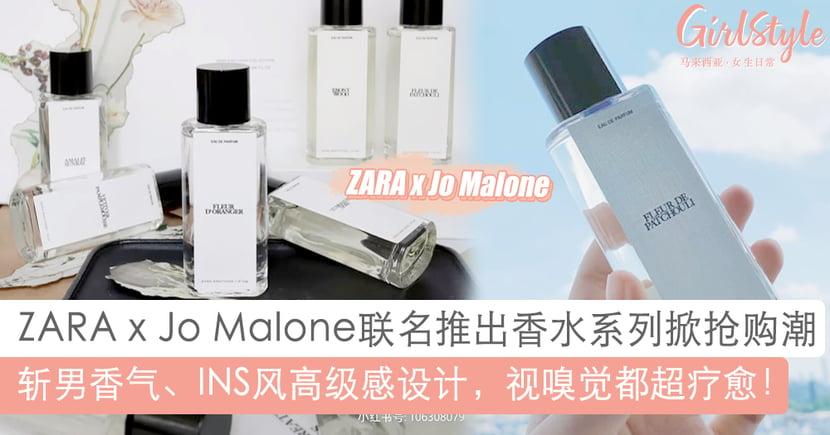 视觉嗅觉超疗愈!ZARA x JoMalone联名香水系列:极简高级感设计女生必沦陷