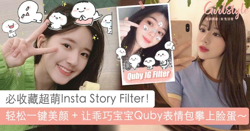被萌晕!Insta Story Quby乖巧宝宝滤镜,马上下载试拍让可爱的它攀上脸蛋~
