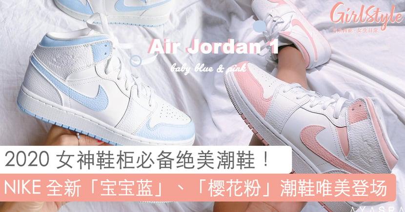 看一眼就心动!NIKE Air Jordon 1 最新「宝宝蓝」、「樱花粉」潮鞋美到无法自拔~素净低调的唯美色彩太爱了!