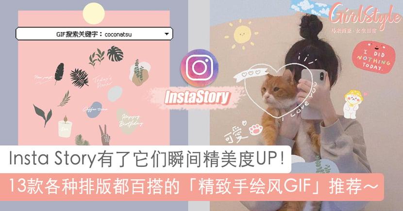 Insta Story有了它们秒变精致!13款百搭GIF推荐:宝宝蓝素材、清新萌感插画