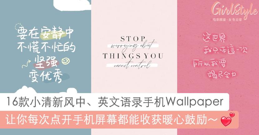 中英文励志语录都超暖心!16款清新风手机Wallpaper,帮助迷茫的你重新振作