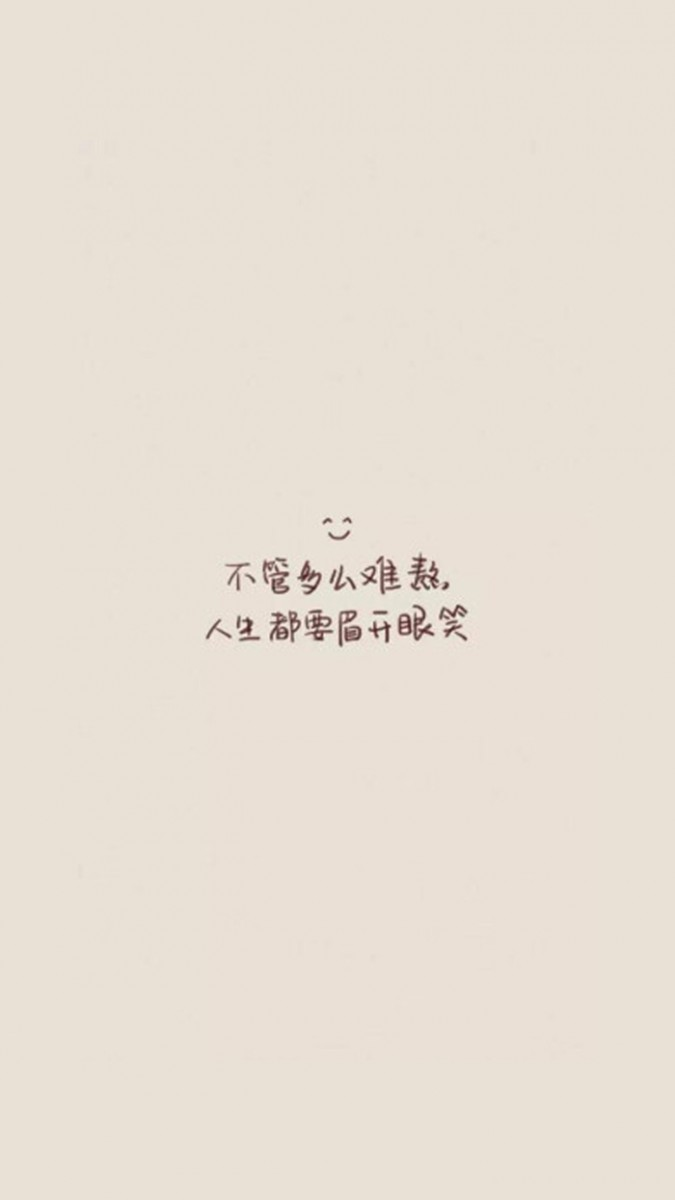 励志语录手机桌布Wallpaper:不管多么难熬,人生还是要眉开眼笑