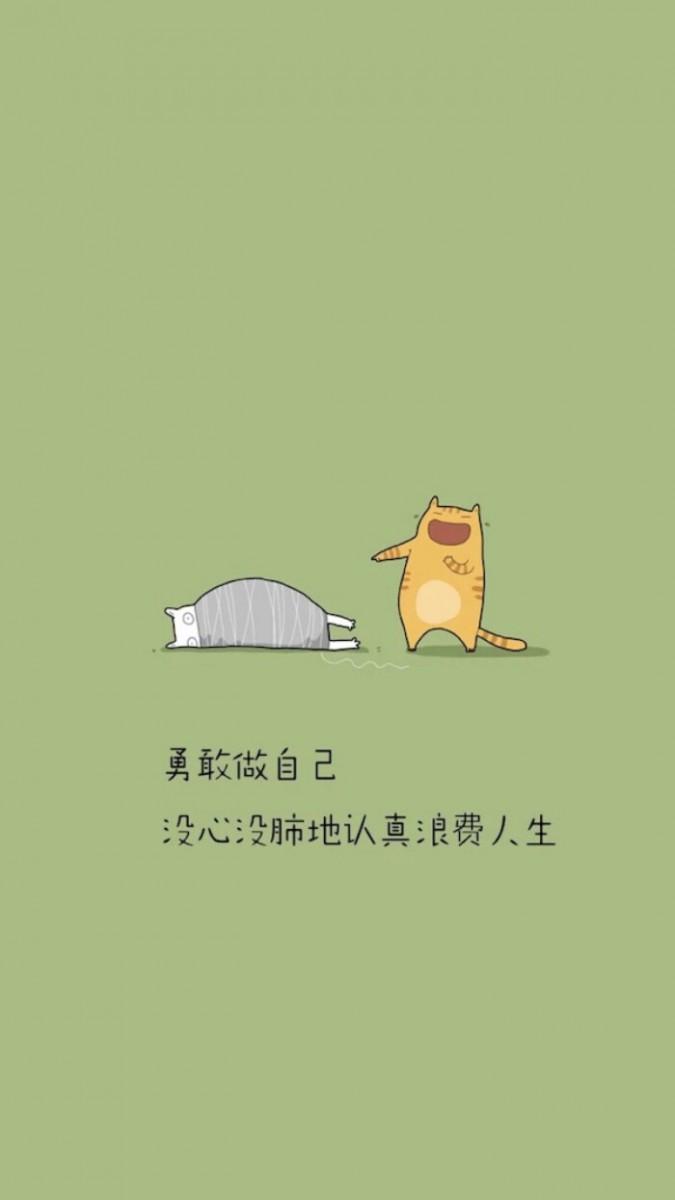 励志语录手机桌布Wallpaper:「勇敢做自己,没心没肺地认真浪费人生~」