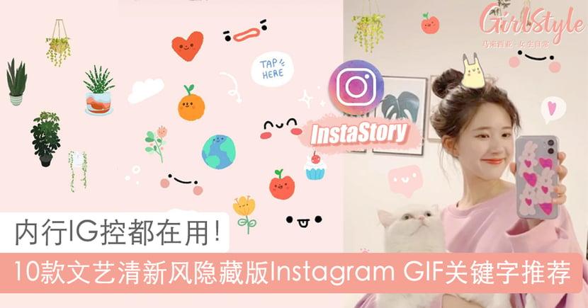 IG控都在用!文艺清新风Instagram GIF关键字推荐:表情插画、花卉绿植超百搭