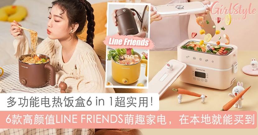 6款LINE FRIENDS x 九阳萌趣家电:多功能饮料杯、电热饭盒超适合上班Girls