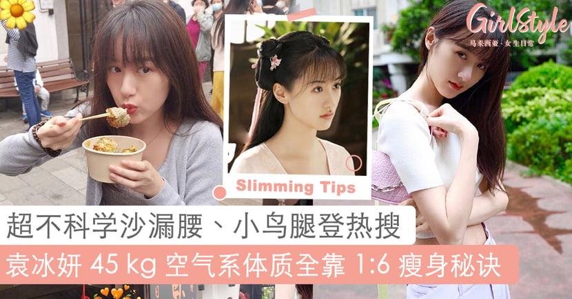 《琉璃》女主「袁冰妍」维持45 kg 空气系体质全靠 1:6 瘦身秘诀,轻松养成小鸟胃的关键原来那么简单?!