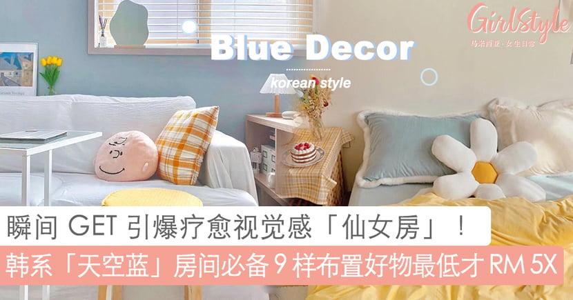 「仙女房」这样布置就对了~韩系简约 INS 风「天空蓝」房间必备 9 样居家布置好物,瞬间 GET 引爆疗愈视觉感高颜值空间!