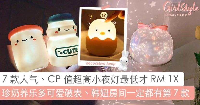 小红书引热议 7 款 CP 值超高的「小夜灯」本地 Shopee 也买到!珍奶、小鸡破壳可爱造型瞬间萌化少女心~♡